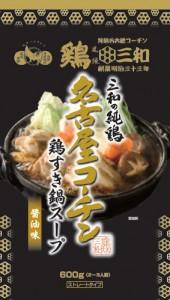 三和の純鶏名古屋コーチン鶏すき鍋スープ