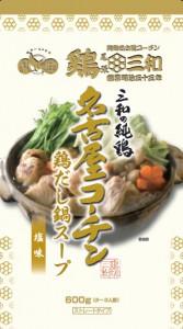 三和の純鶏名古屋コーチン鶏だし鍋スープ