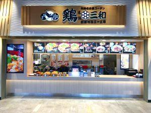 鶏三和「三井アウトレットパーク台中港店」