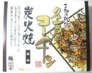 三和の純鶏名古屋コーチン炭火焼