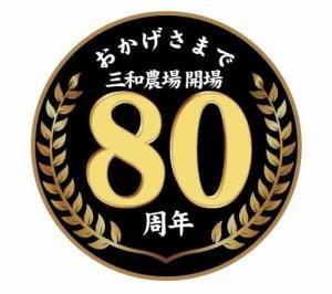 三和農場開場80周年ロゴ(2013年)