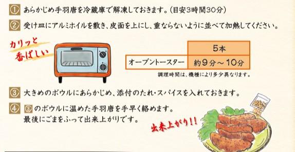 オーブントースターでの調理方法 - さんわの手羽唐
