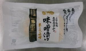 三和の純鶏名古屋コーチン 味噌漬 米こうじ味噌