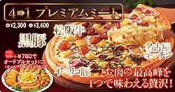 アオキーズ・ピザとのコラボ商品