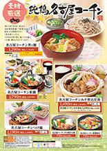 名古屋コーチンフェア - 和食麺処『サガミ』
