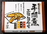 名古屋名物 さんわの手羽煮 三種詰合せ