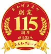 さんわグループ115周年記念ロゴ