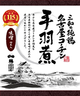 三和の純鶏 名古屋コーチン手羽煮 味噌味