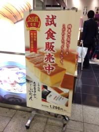 試食販売 - 名古屋コーチンたまごぷりん