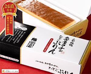 愛知県土産品観光協会 会長賞受賞 - 三和の純鶏名古屋コーチンたまごぷりん