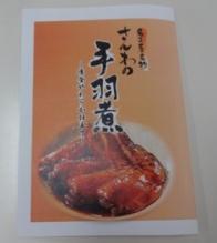 食べ方のしおり 名古屋名物さんわの手羽煮 しおり