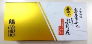 三和の純鶏名古屋コーチン 金のたまごぷりん