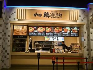 鶏三和 ららぽーとEXPOCITY店