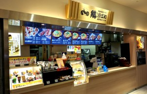 鶏三和ラゾーナ川崎店リニューアル
