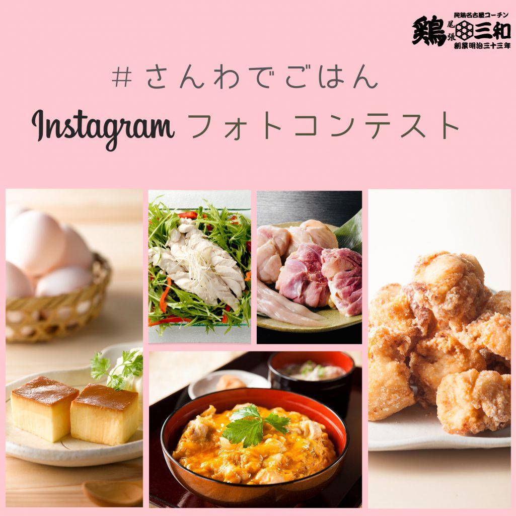 Instagramフォトコンテスト