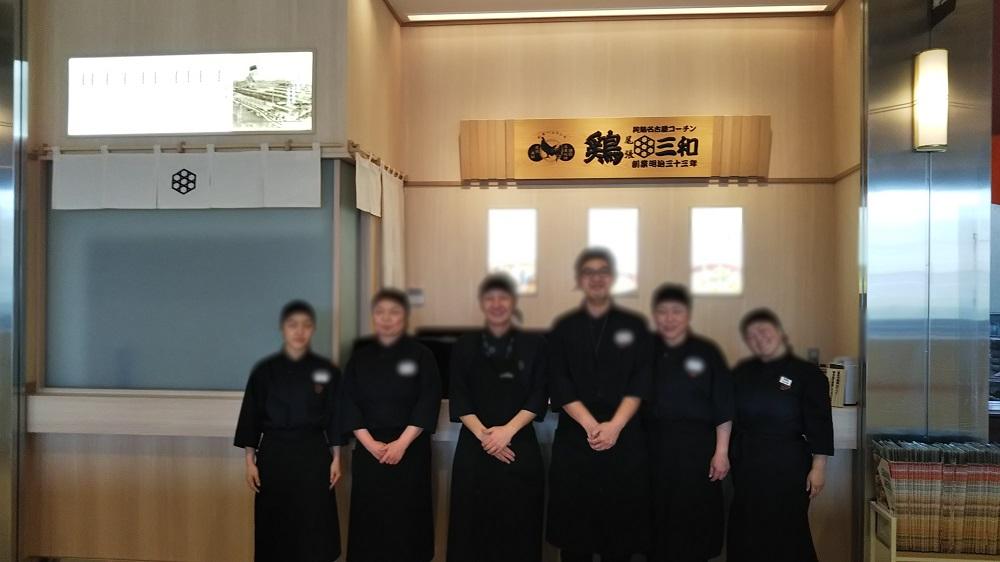 鶏三和ららぽーと横浜店(スタッフ)