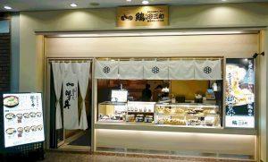 鶏三和横浜ランドマーク店
