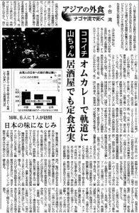 日経新聞2017.12.27