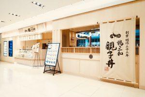鶏三和微風台北駅店
