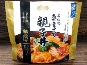 三和の純鶏名古屋コーチン親子丼(冷凍)2食入