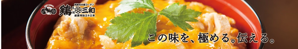 さんわグループ公式Youtubeチャンネル_名古屋コーチン親子丼