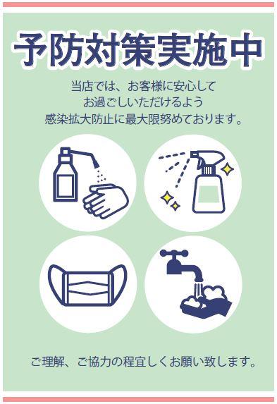 コロナ 感染 予防 対策