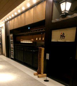 鶏鉄板料理 かしわ - JRゲートタワー