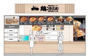 鶏三和 ららぽーと海老名店イメージ