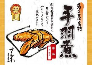 名古屋名物 さんわの手羽煮醤油