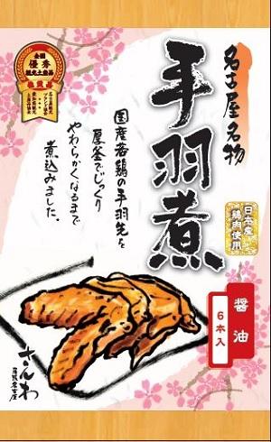 名古屋名物 さんわの手羽煮 桜パッケージ(醤油6本入り)