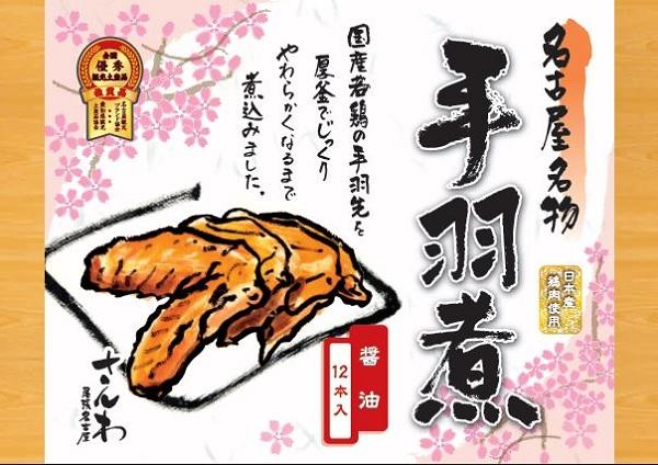 名古屋名物 さんわの手羽煮 桜パッケージ(醤油12本入り)