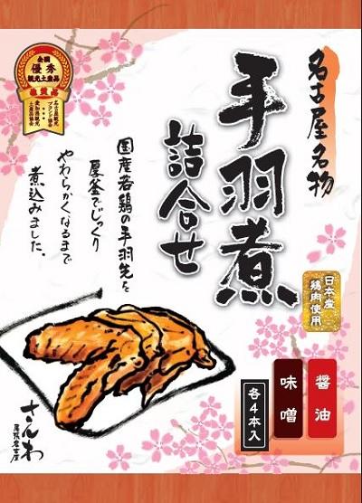 名古屋名物 さんわの手羽煮 桜パッケージ(醤油・味噌8本詰合せ)