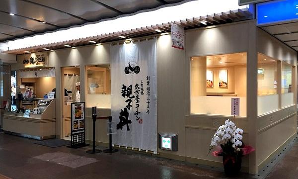 鶏三和 神戸さんちか店