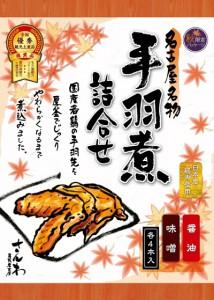 秋限定パッケージ 名古屋名物 さんわの手羽煮詰合せ(醤油・味噌味各4本入り)