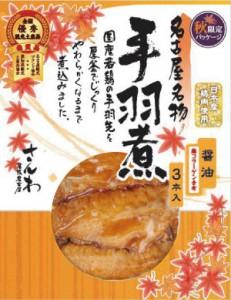 秋限定パッケージ 名古屋名物 さんわの手羽煮(醤油味3本入り)