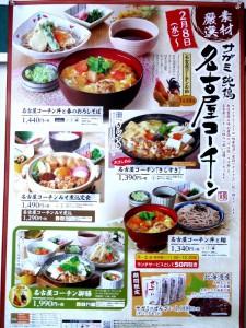 サガミ純鶏名古屋コーチンフェア(2017年2月8日から)