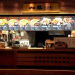 鶏三和 三井アウトレットパーク入間店