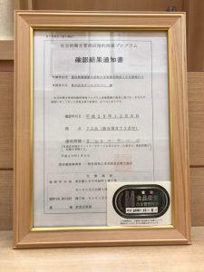 鶏三和セレオ八王子店 - 東京都食品衛生自主管理認証制度