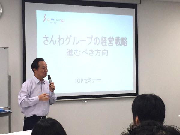さんわグループ - トップセミナーの様子(2017)2