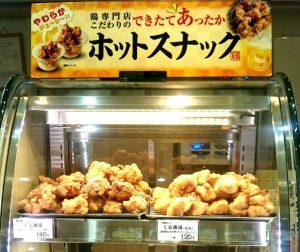 ホットケースの商品 - 鶏三和 川崎ラゾーナ店