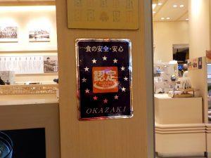岡崎市食品衛生管理優秀店-伊藤和四五郎商店 鶏三和 NEOPASA岡崎店