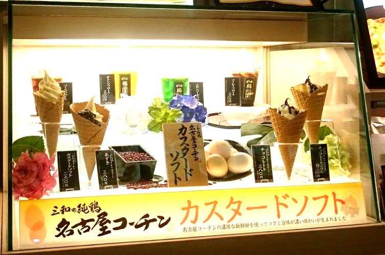 名古屋コーチン卵のカスタードソフト商品 - 鶏三和 川崎ラゾーナ店