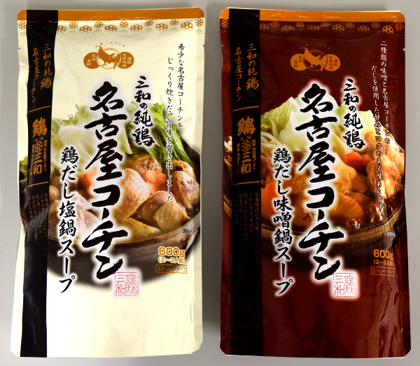三和の純鶏名古屋コーチン 鶏だし塩鍋スープ・鶏だし味噌鍋スープ