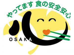 大阪育ちのこころちゃん - 大阪版食の安全安心認証制度認証マーク