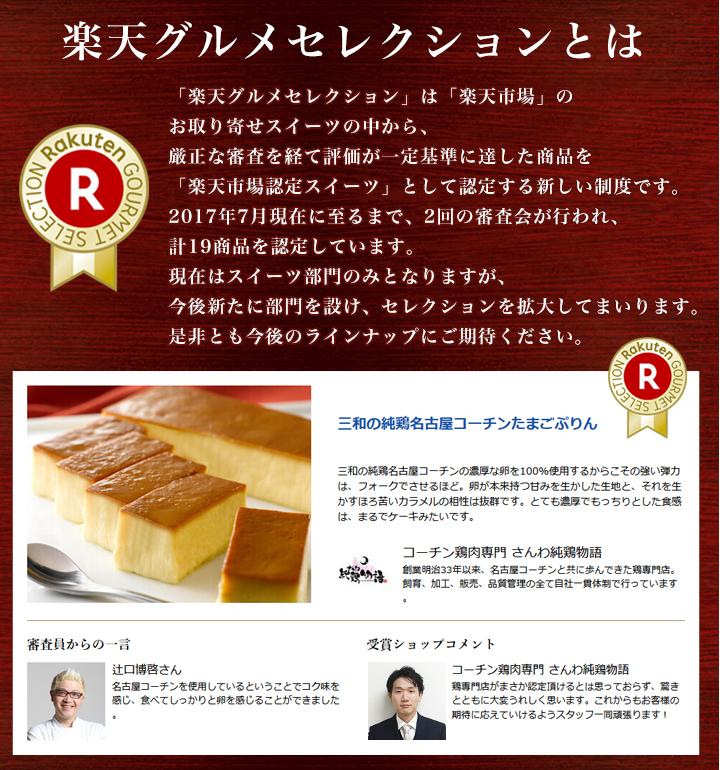 楽天グルメセレクション認定スイーツ - 三和の純鶏名古屋コーチンたまごぷりん