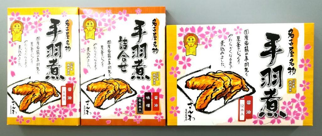 名古屋名物さんわの手羽煮(季節限定さくらパッケージ)