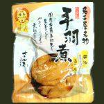 名古屋名物さんわの手羽煮(醤油)3本入り