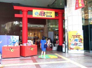 台湾台北市新光三越南西店 日本商品展 2017