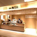 鶏三和 横浜ジョイナス店