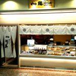 鶏三和 横浜ランドマーク店